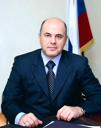 Поздравление Мишустина М.В. - руководителя ФНС России