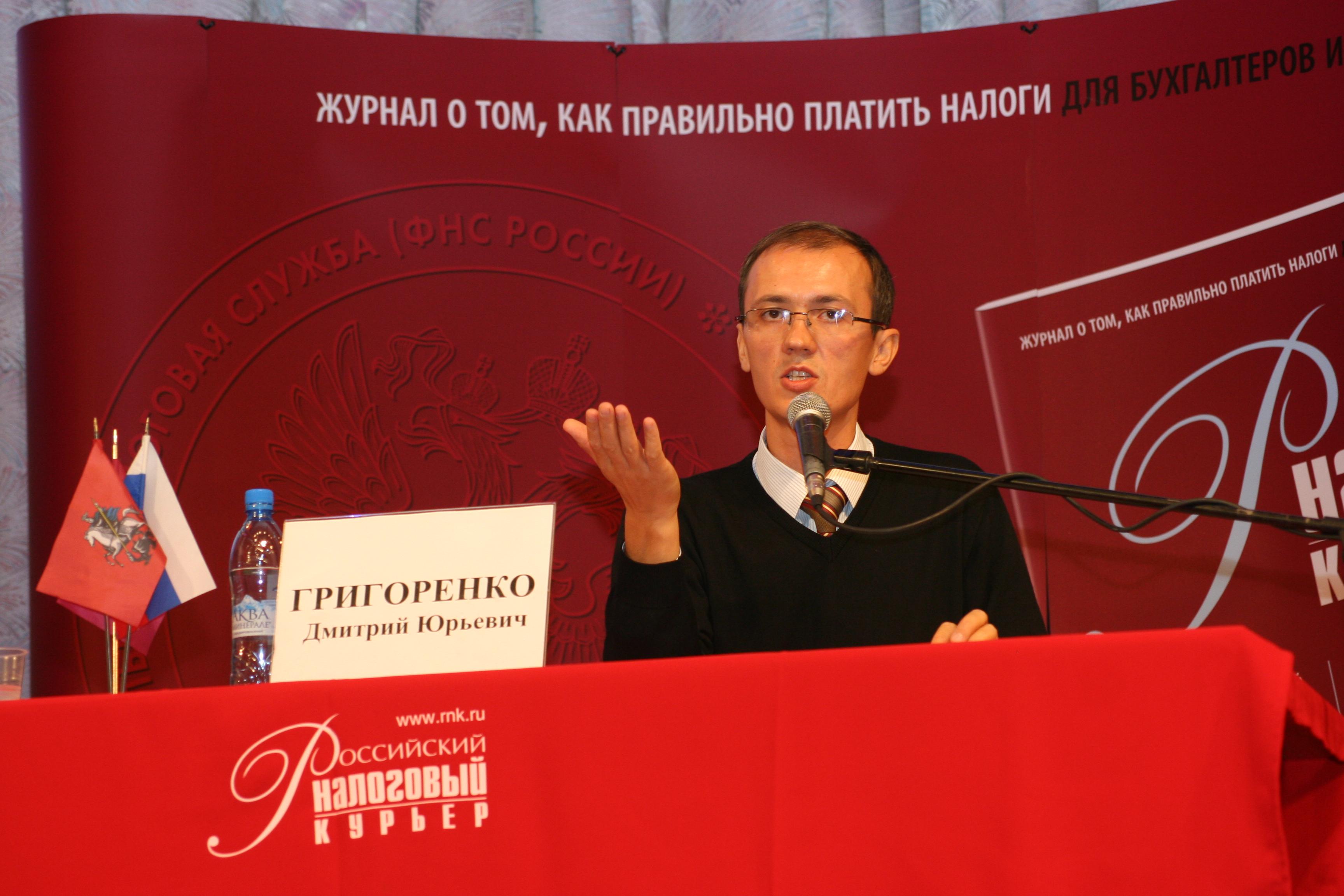 Состоялась очередная конференция журнала «Российский налоговый курьер»