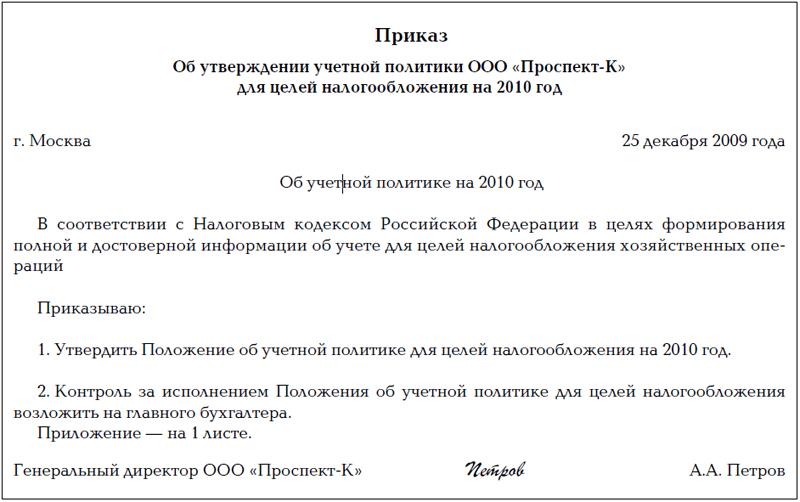 приказ по учетной политике на 2016 год образец - фото 6