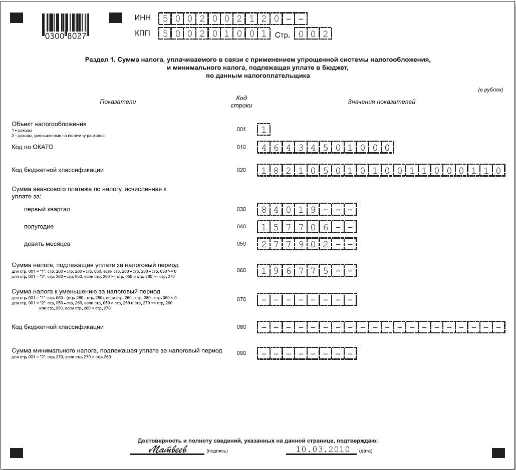 бланк декларации по есхн за 2009 год.