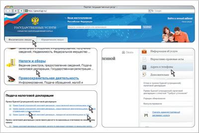 ФНС России на федеральном портале www.gosuslugi.ru