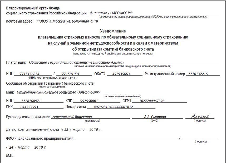 письмо в банк об открытии расчетного счета образец - фото 10