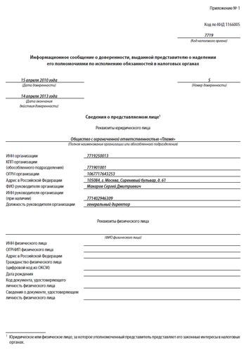 Подтверждение полномочий представителя налогоплательщика при сдаче отчетности в электронном виде