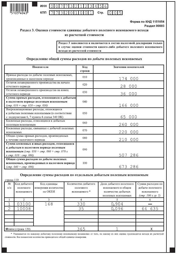 налоговая декларация по ндпи в 2016 году образец заполнения - фото 2