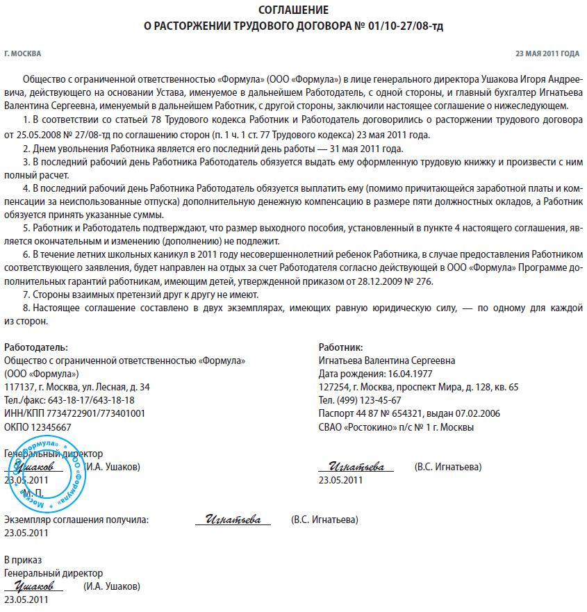 соглашение о расторжении контракта по соглашению сторон образец 2016