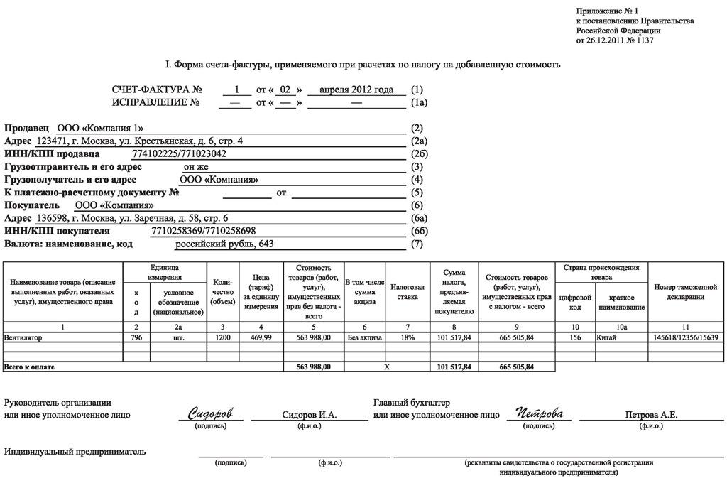 образец счет-фактура заполненный - фото 10