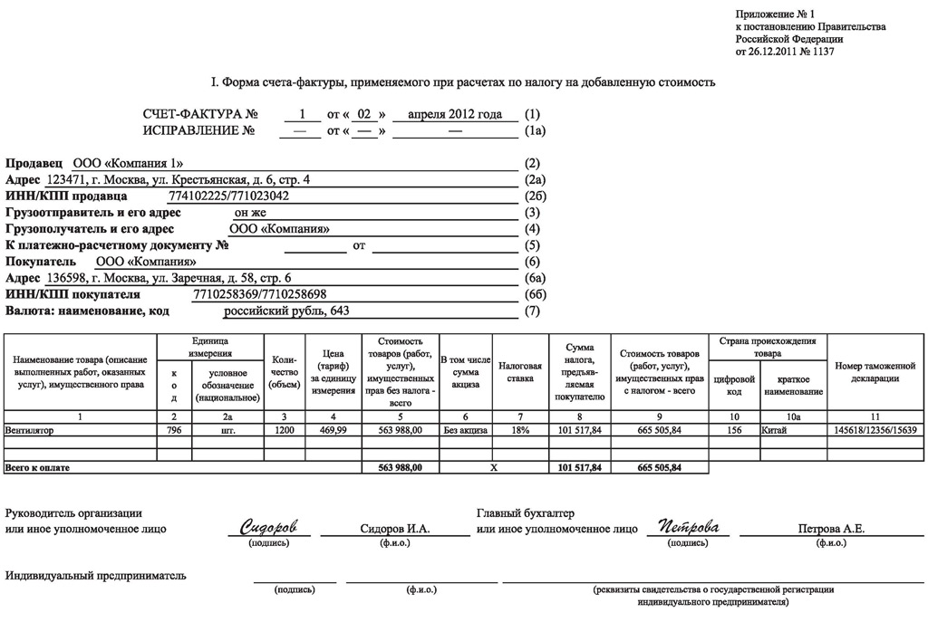 Счет-фактура 1137 от 26.12.2011 бланк