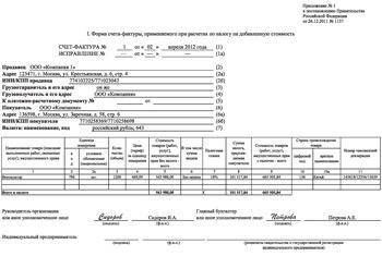 Изменились форма и правила работы со счетами-фактурами