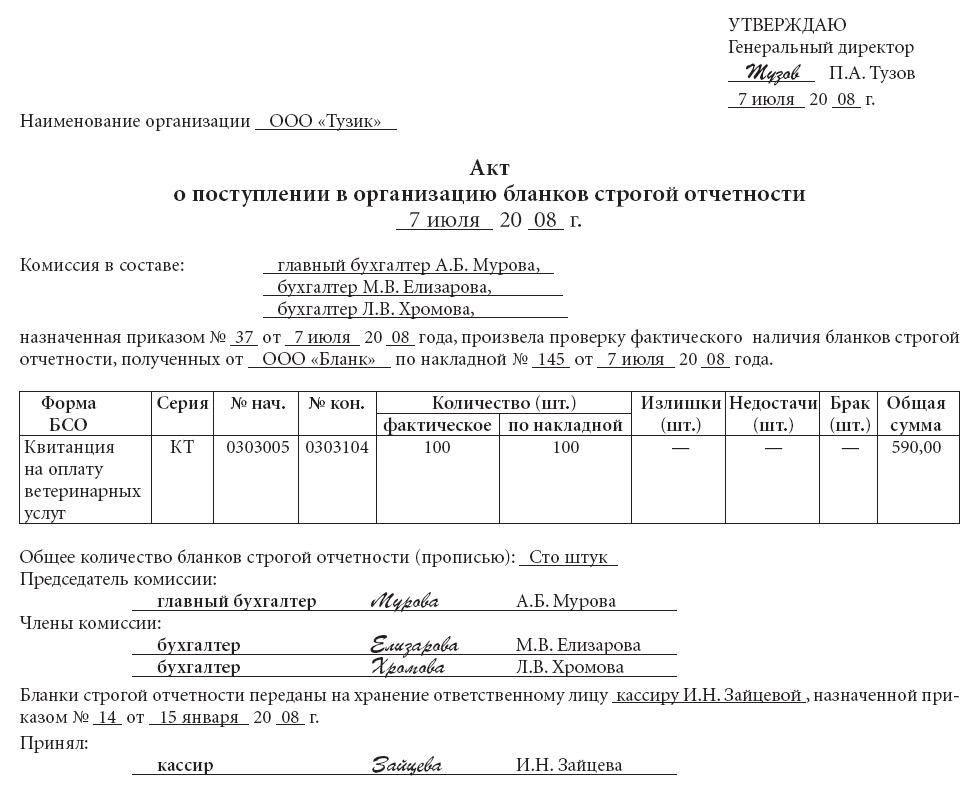 акт списания квитанций строгой отчетности образец - фото 11