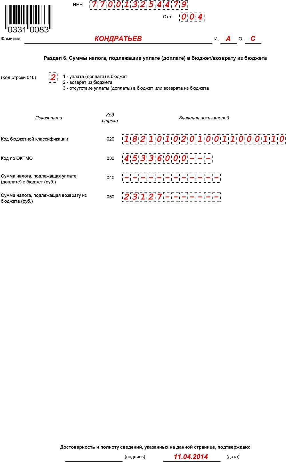 Пример заполнения декларации по форме 3-НДФЛ при покупке квартиры