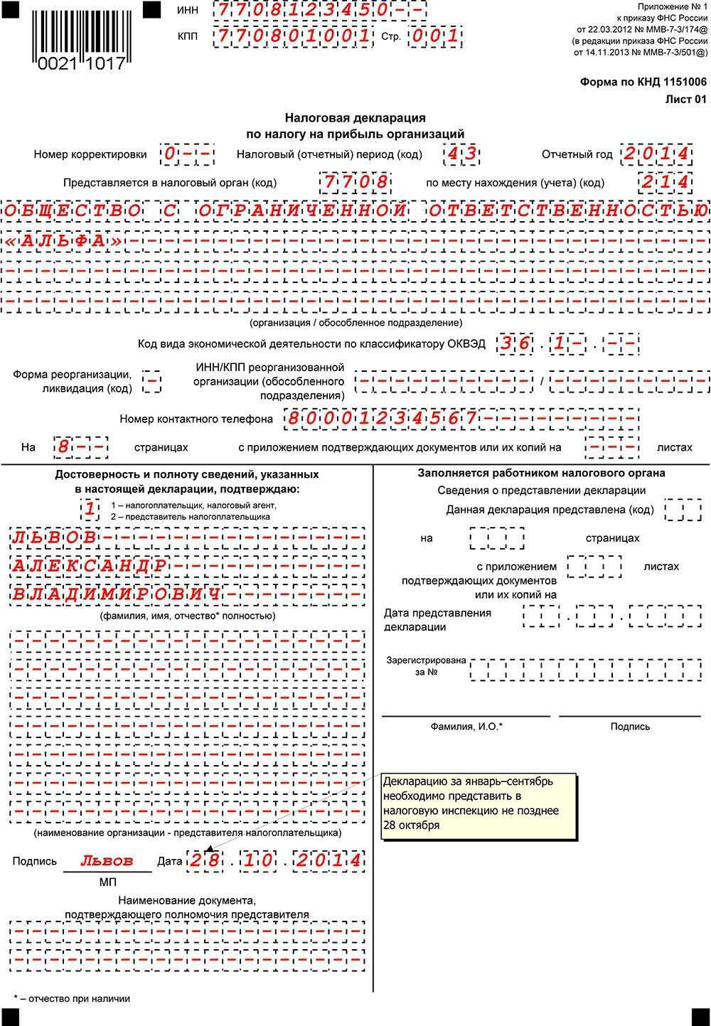 бланк декларации налога на имущества