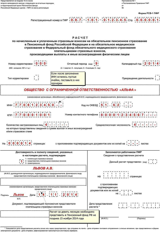бланк отчетности в пфр за 2 квартал 2012