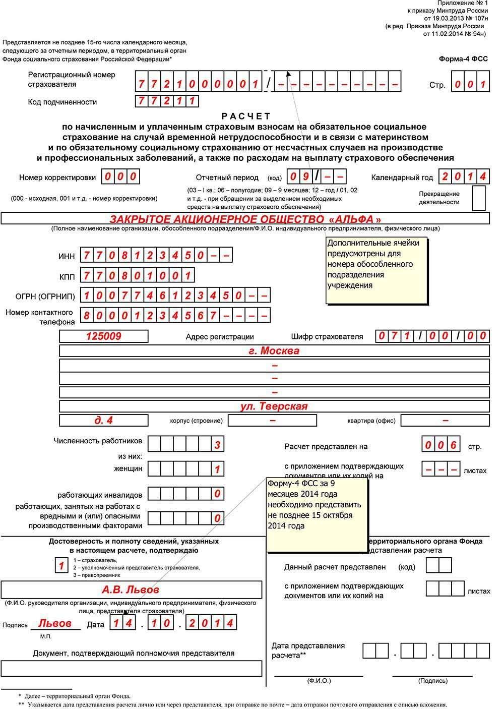 Пример заполнения расчета 4-ФСС за 9 месяцев 2014 года