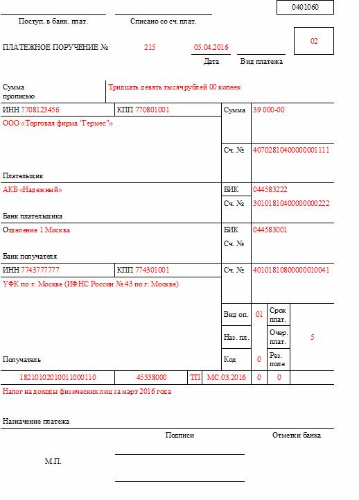 образец заполнения платежного поручения по ндфл в 2016 году для ооо
