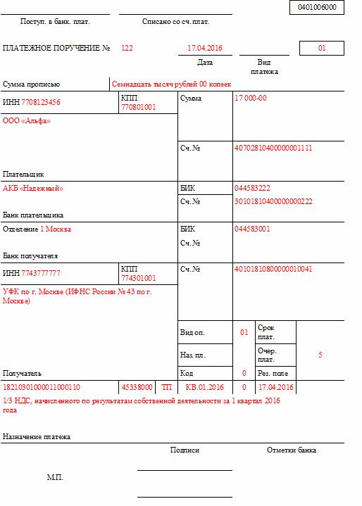 платежное поручение ндс в 2016 году образец заполнения