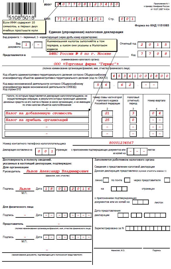 Образец заполнения единоj упросченноj налоговоj декларации 2016