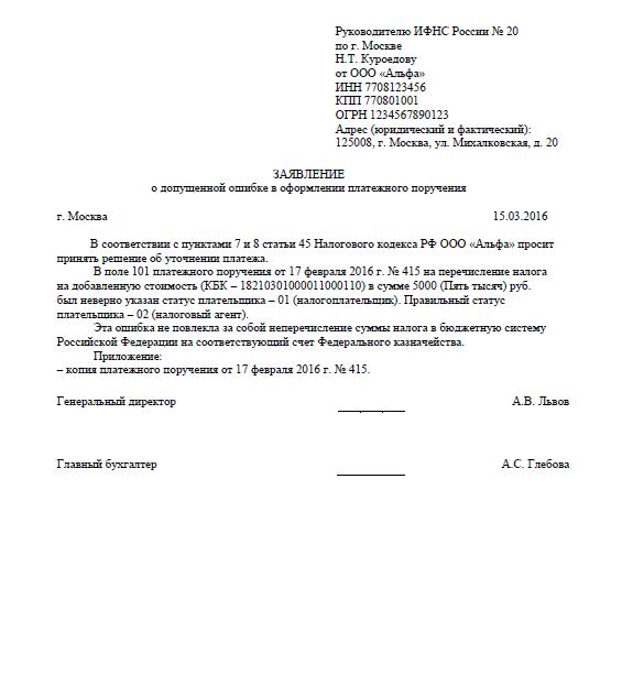 образец письма на розыск платежа в фсс