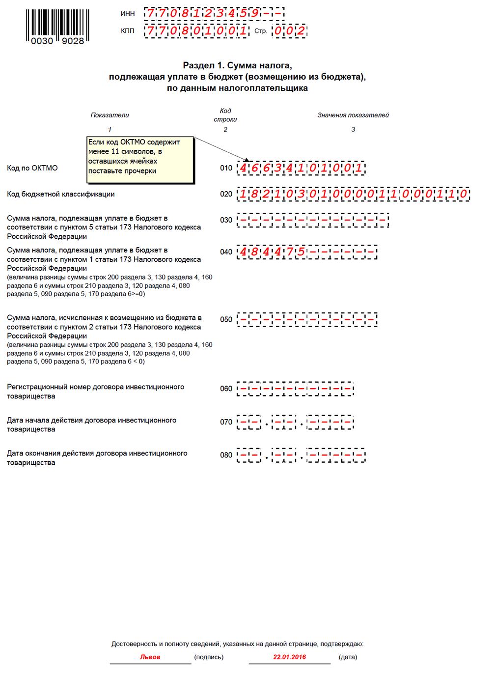 Нулевая декларация по НДС за 4 квартал 2015 года