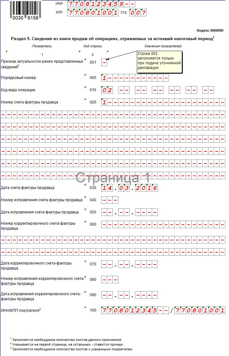 бланк декларации по ндс в 2011