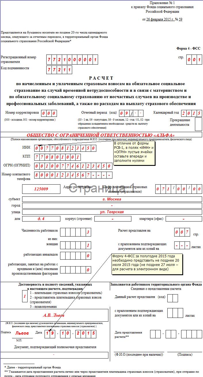 h бланк декларации на прибыль за 4 квартал 2015