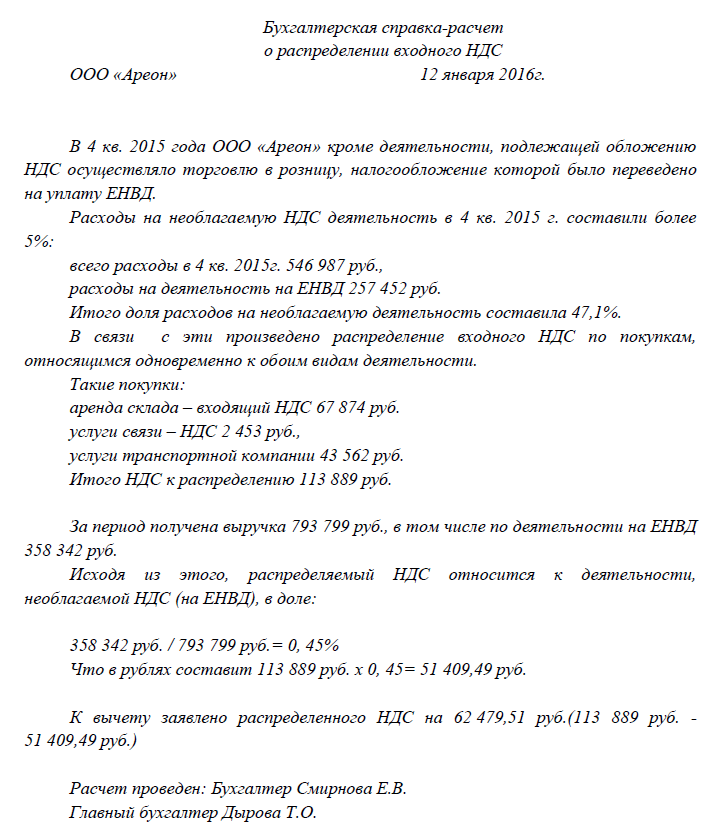 образец справка-расчет распределения входного ндс img-1