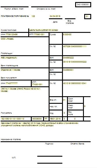 Образец заполнения платежного поручения по налогам в 2016 году