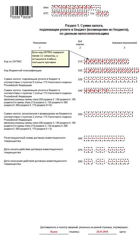 Декларация по НДС за 4 квартал 2015 года образец заполнения