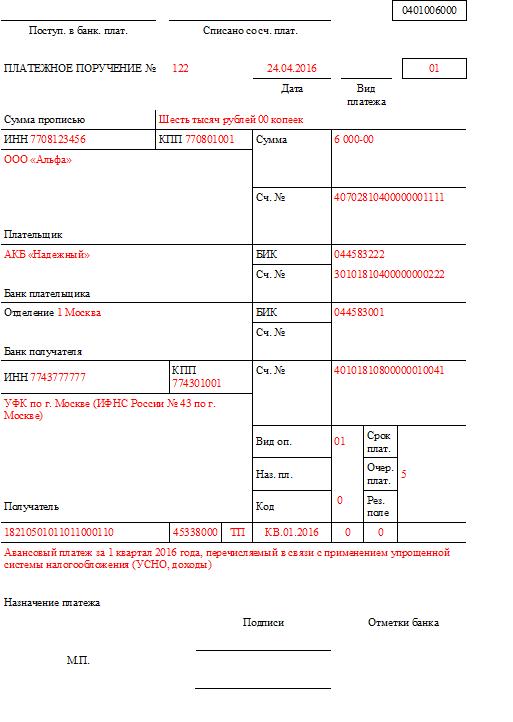 образец платежного поручения усн доходы 2015