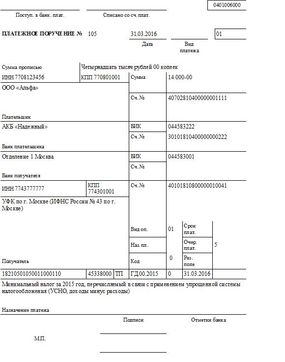 образец платежки ип по усн в 2016 году образец