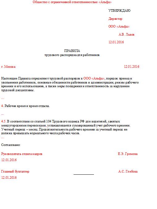 Правила Внутреннего Трудового Распорядка С Суммированным Учетом Рабочего Времени Образец - фото 4