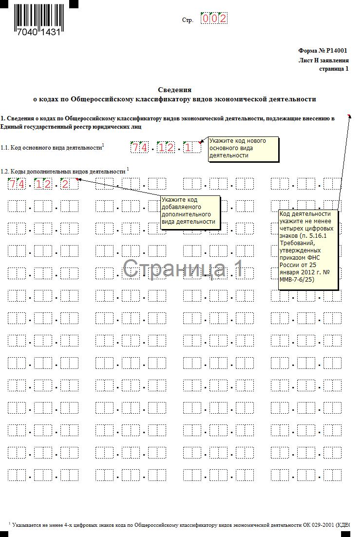 Регистрация экология ип можно ли открыть ип по временной регистрации в спб