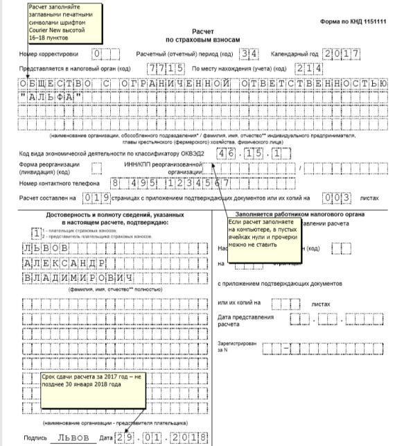Заполнение расчета по страховым взносам в 2018 году строка 010