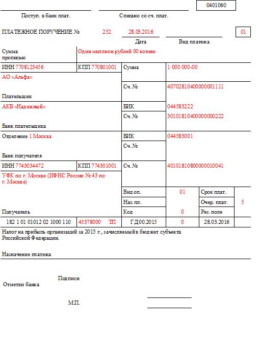платежное поручение в 2016 году образец по налогу на прибыль