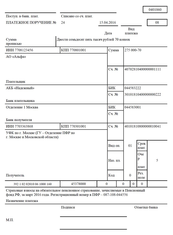 Платежное поручение в ПФР в 2016 году образец заполнения