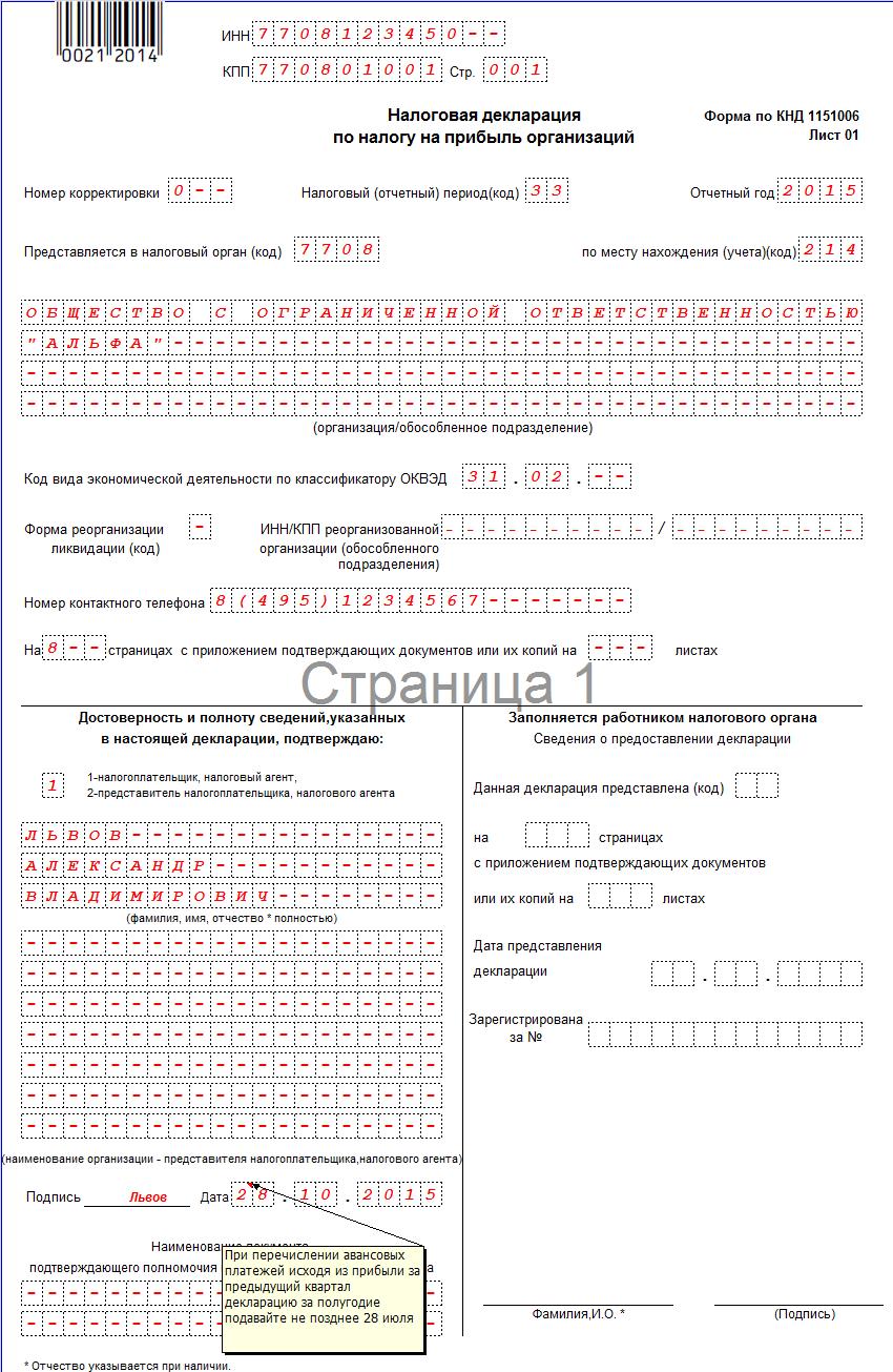 пошаговая инструкция заполнения декларации по налогу на прибыль 2012