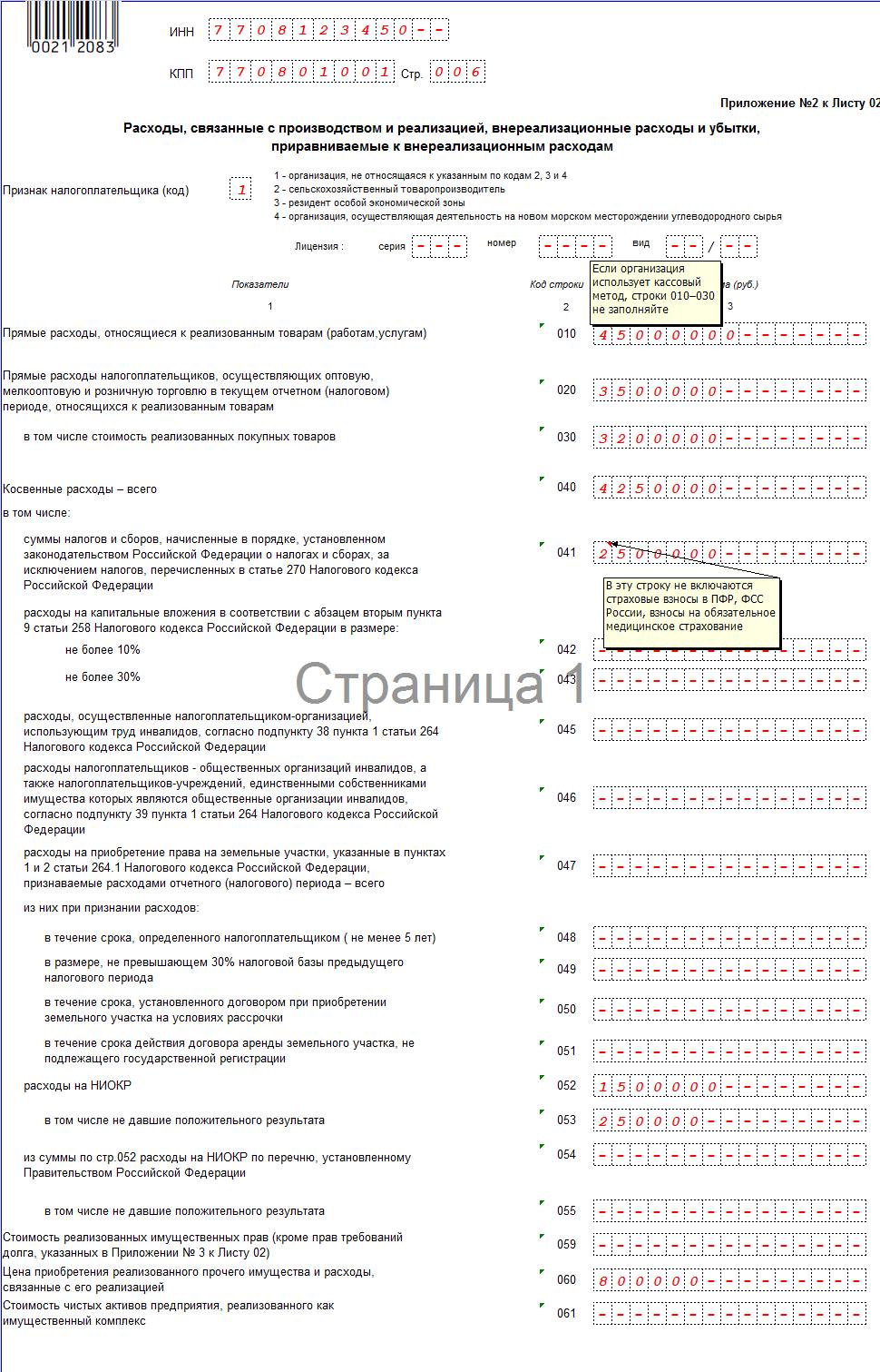Пример заполнения Декларации на Прибыль