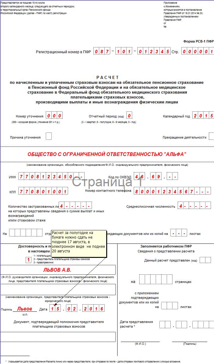 Пфр в отчета 2017 по инструкция за заполнению