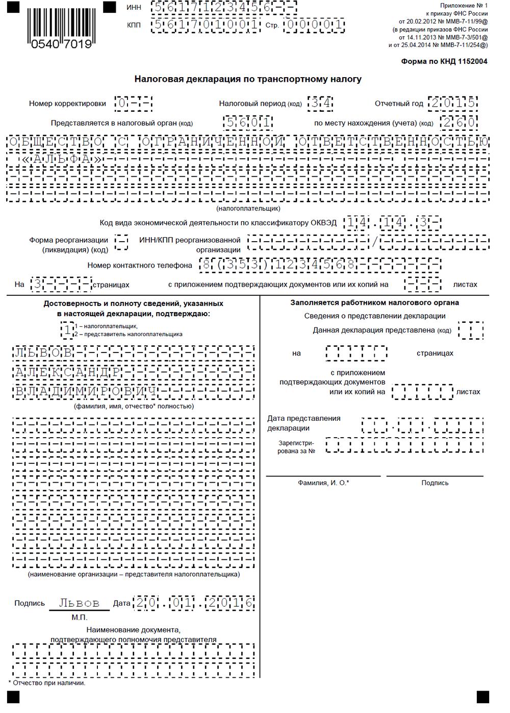 Транспортный налог за 2015 год: бланк декларации, образец заполнения