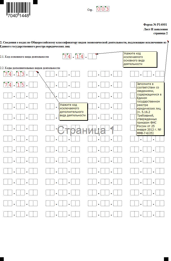 Новые формы оквэд в 2018 году
