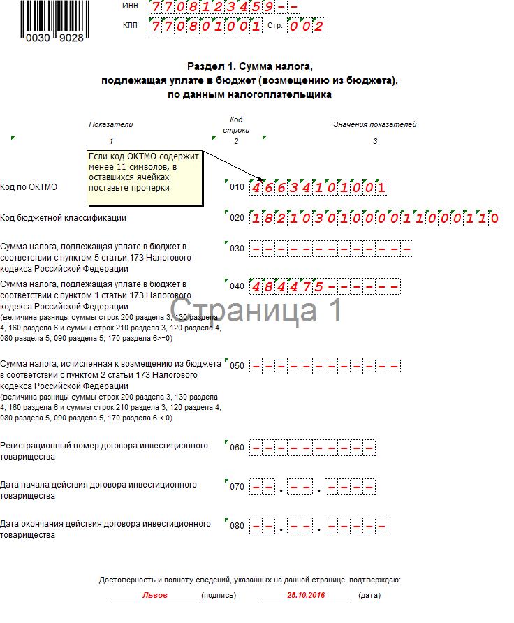 Декларация по НДС за 3 квартал 2016 года: подробный образец заполнения