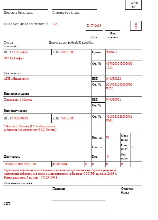 образец платежного поручения ндфл в 2016 году для ип