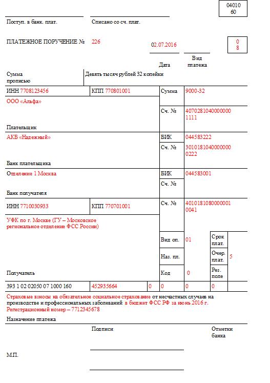 платежное поручение инструкция цб - фото 8
