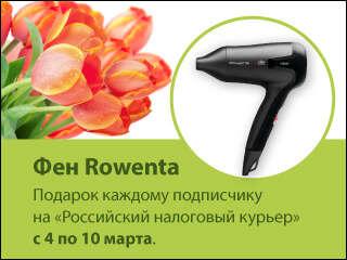 Профессиональный фен Rowenta в подарок в честь праздника!