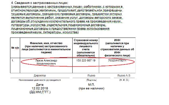 Изображение - Нужно ли сдавать нулевую сзв-м в 2019-2020 году svedeniya_o_zastraxovannyx_licax1_cut