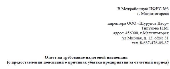 Фрагмент шапки пояснительной записки в налоговую по требованию