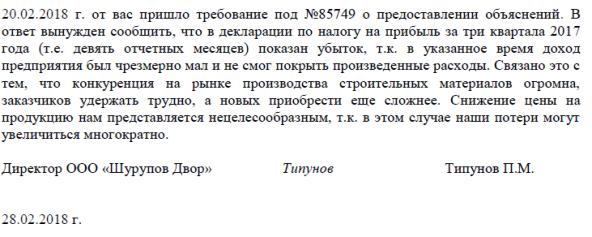 Фрагмент основной части пояснительной записки в налоговую по требованию