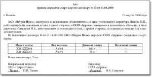 Акт приема передачи топливной карты сотруднику образец