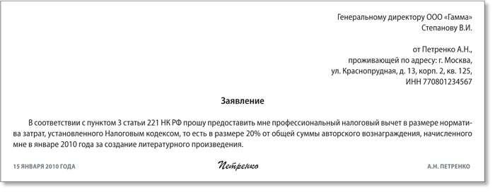 заявление о предоставлении профессионального налогового вычета образец - фото 7