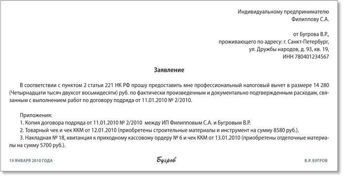 заявление на профессиональный налоговый вычет образец - фото 4