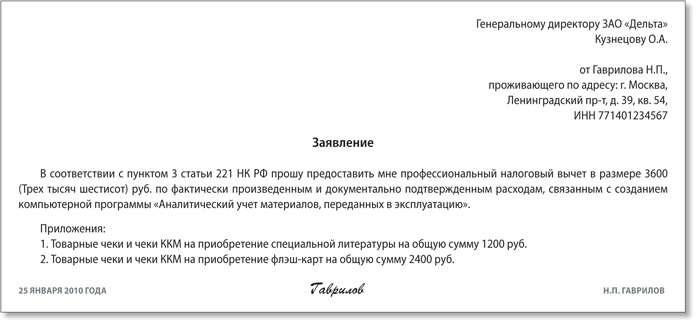 заявление на профессиональный налоговый вычет образец img-1